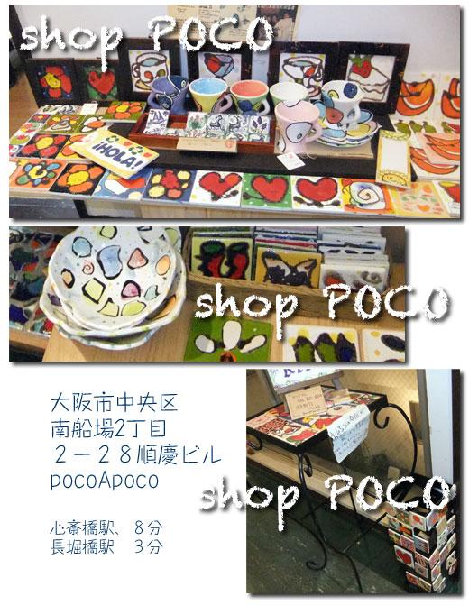 shoppoco.jpg