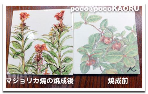 2011_11kaozengo.jpg
