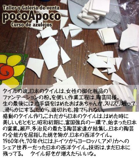 20140307tile.jpg