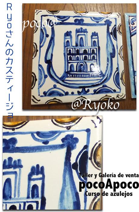 DSCF0644ryoko.jpg