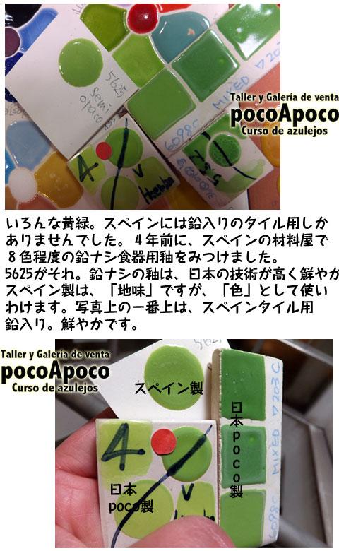 DSCF3039iro.jpg