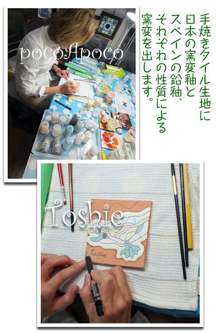 DSCF4395toshi.jpg