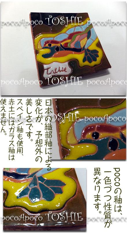DSCF4457toshi.jpg