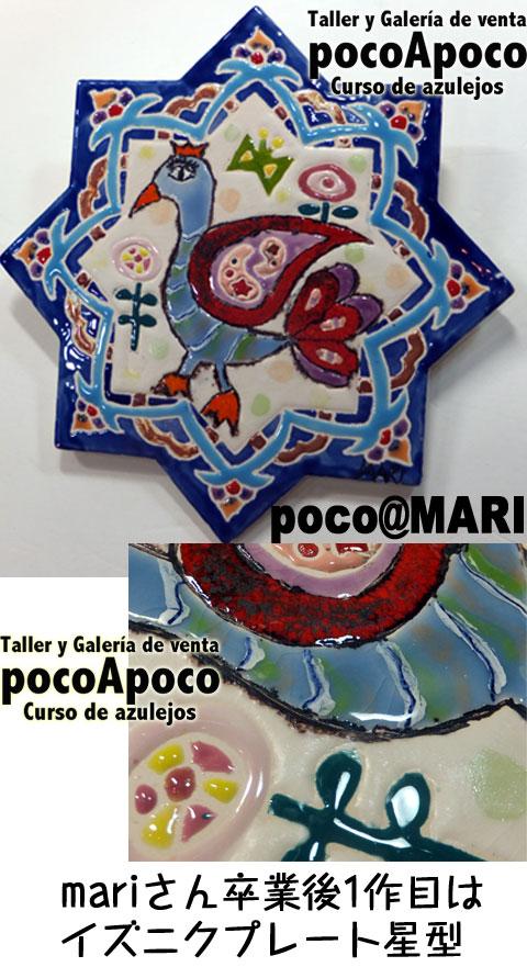 DSCF5061marihosi.jpg