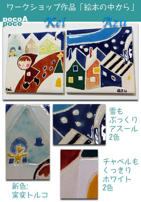 DSCF5150azukei.jpg