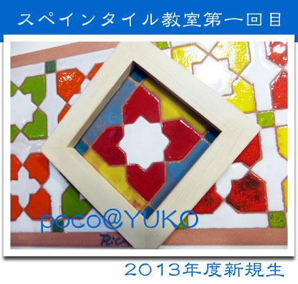 DSCF5281yuko.jpg