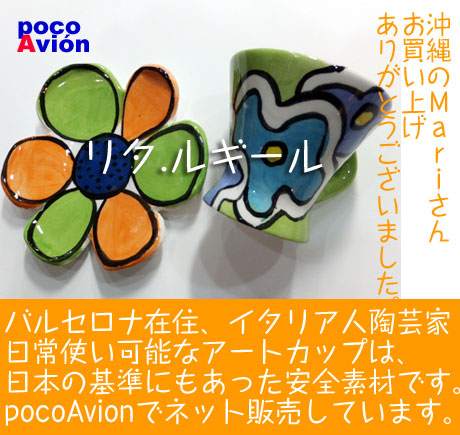 DSCF6204ritamari.jpg