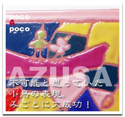 DSCF6531azutori.jpg