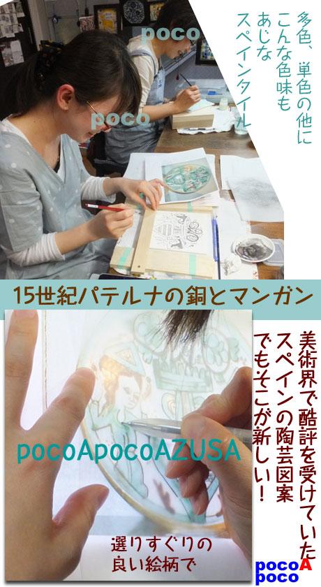 DSCF6547azu.jpg