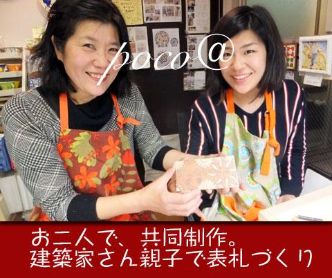 DSCF6781hyousatuoyako.jpg
