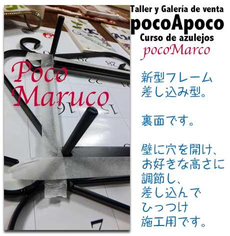 DSCF7817marco.jpg