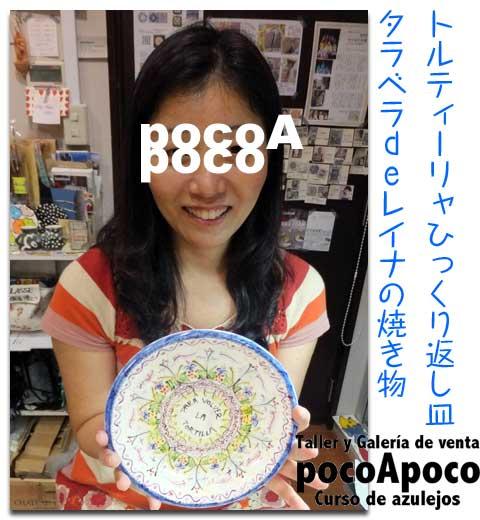 DSCF7990ma.jpg