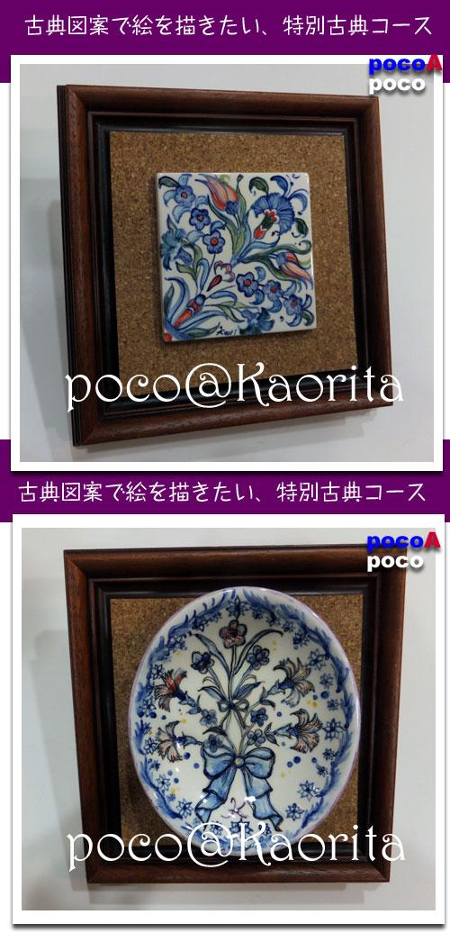 DSCF8010kaorita.jpg