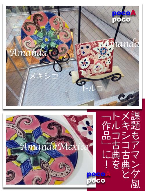 DSCF8946amandamexi.jpg