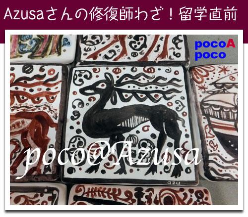 DSCF9469azu.jpg