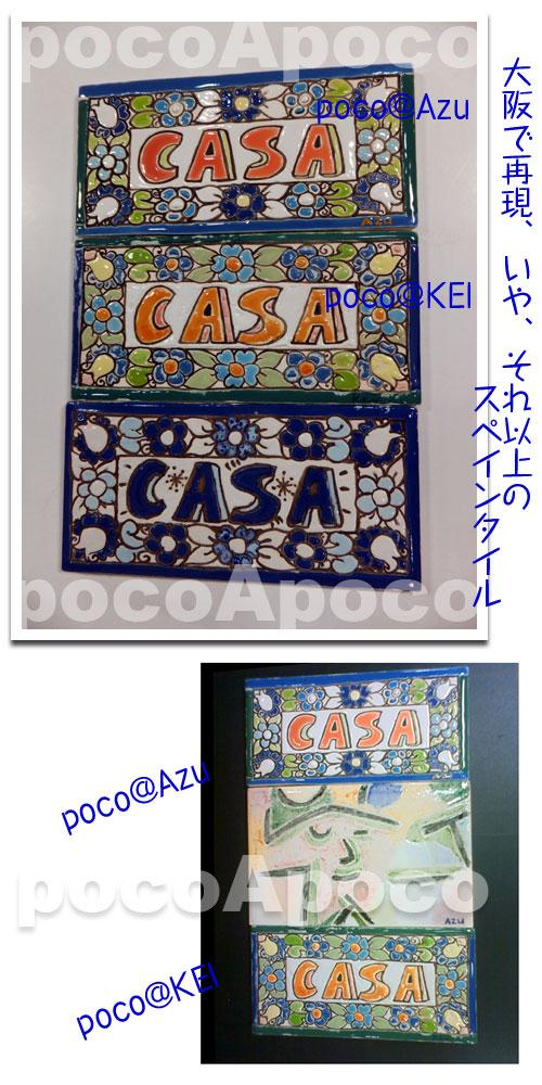 casaazuke1111.jpg
