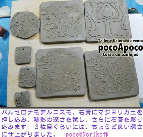norimod_barro.jpg