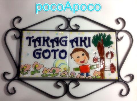 takago01.jpg