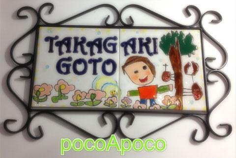 takago02.jpg