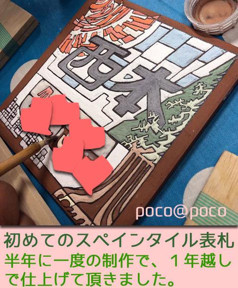 tile_hyousatu.jpg