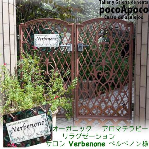 verbenonblg3.jpg