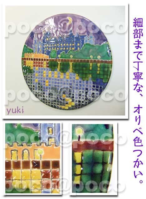 yukimaruori.jpg
